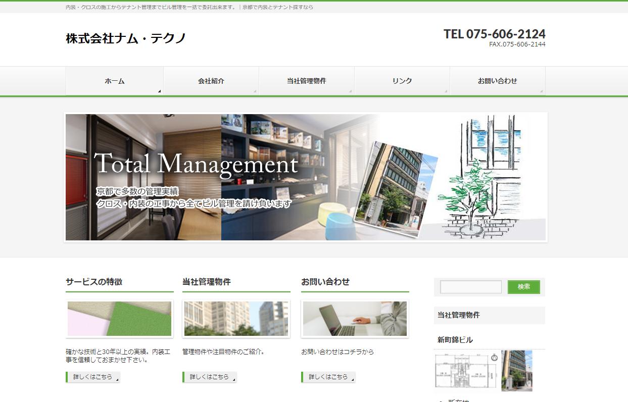 株式会社ナム・テクノ