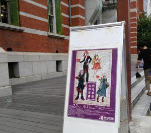 文博に到着。案内ポスターと建物のデザインがマッチしています。